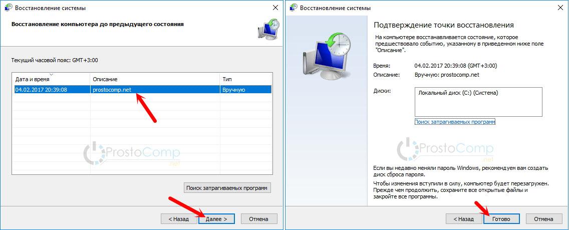 Восстановление компьютера с Windows 10 до предыдущего состояния
