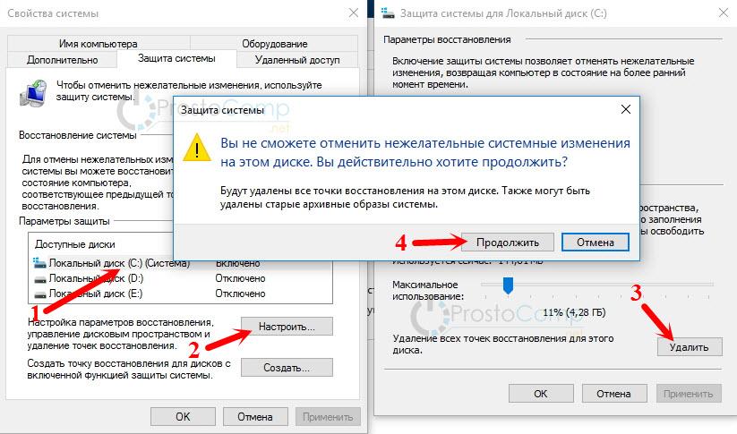 Удаляем все точки восстановления в Windows 10