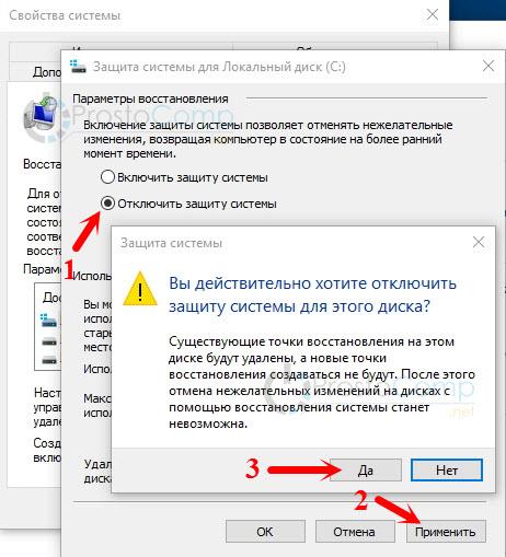 Отключение защиты системы в Windows 10