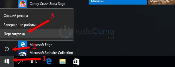 Windows 10: перезагрузка с зажатой клавишей Shift