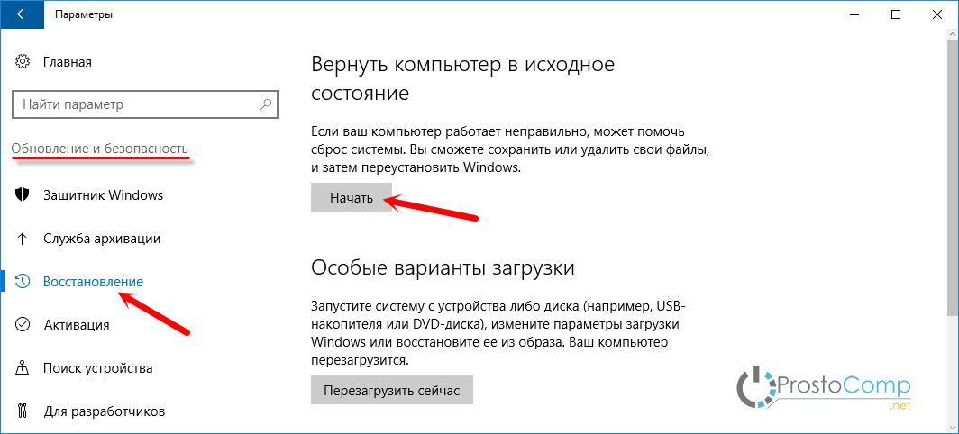 Запуск переустановки Windows 10 без диска и флешки