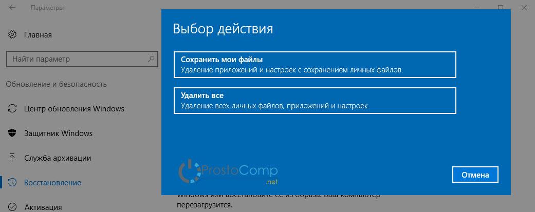 Windows 10: переустановка без потери данных
