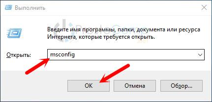 Конфигурация системы в Windows 10