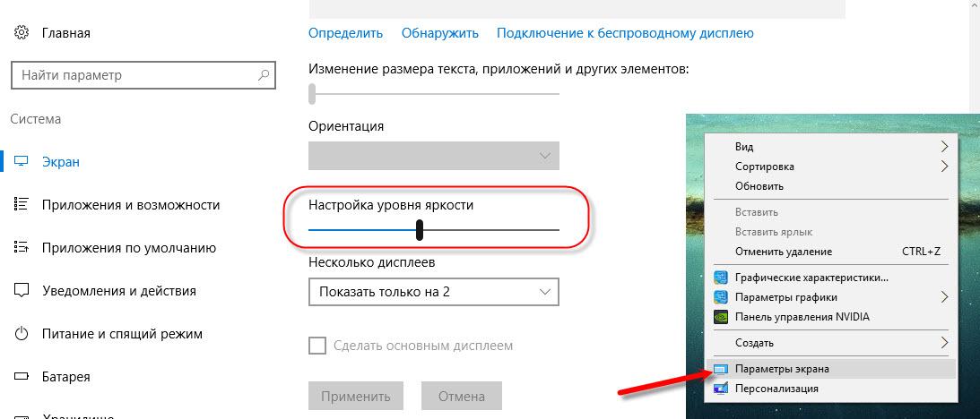 Уровень яркости экрана в параметрах Windows 10
