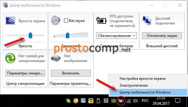 Центр мобильности Windows 10