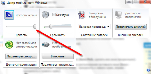 Управление яркостью на ноутбуке Windows 7