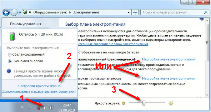 Настройка яркости экрана в Windows 7
