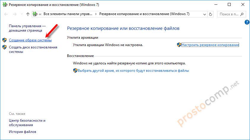 Создание образа системы в Windows 10