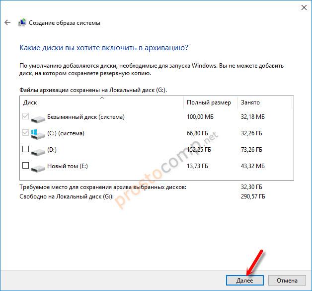Выбор локальных дисков для архивации Windows 10