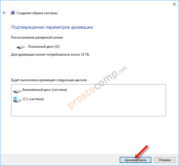 Архивация Windows 10