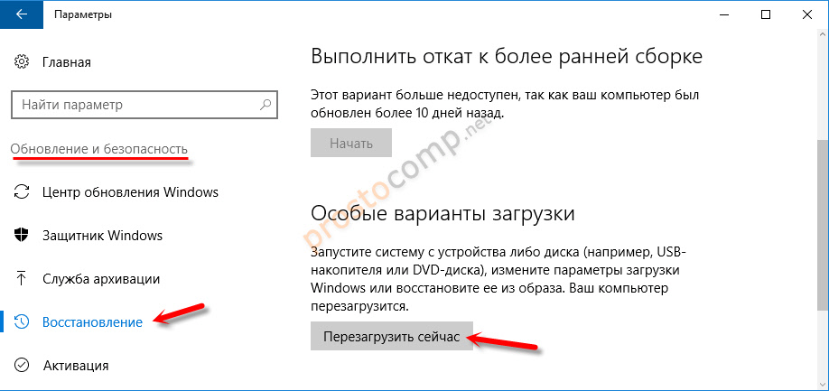 Запуск режима восстановления Windows 10 из-под системы