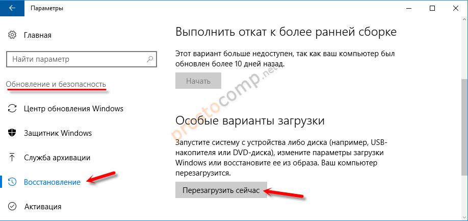 Запуск режима восстановления Windows 10 из-под системы