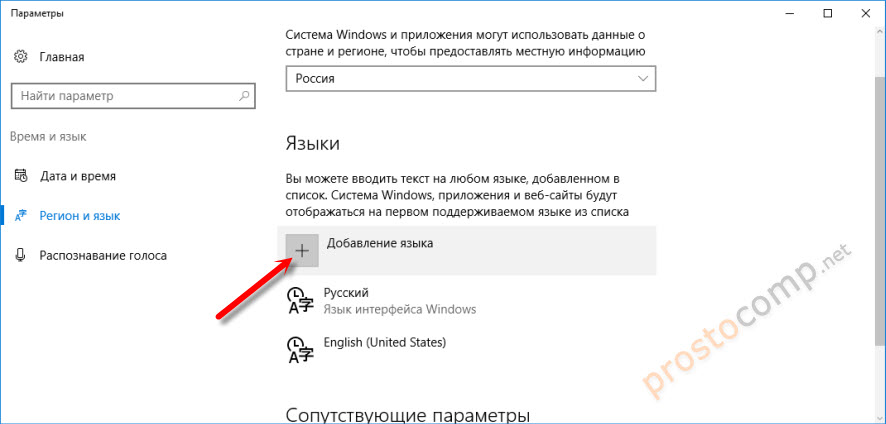 Добавление языка в Windows 10