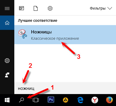Поиск и запуск программы «Ножницы» в Windows 10