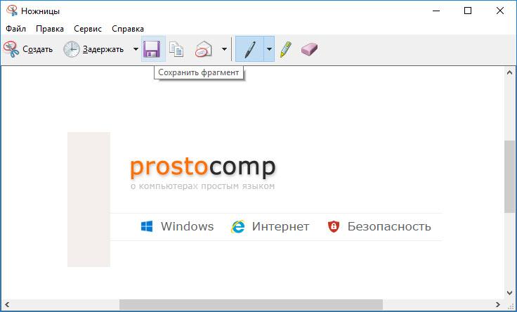 Скриншот стандартной программой в Windows 10