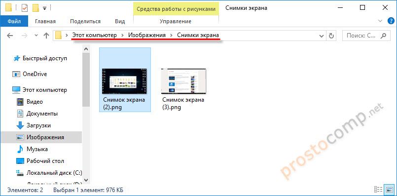 Папка в которую Windows 10 сохраняет скриншоты