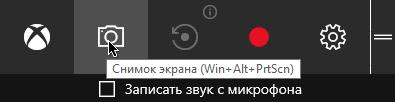 Игровая панель в Windows 10