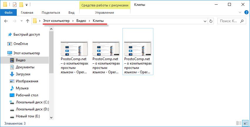 Место сохранения скриншотов созданных в игровой панели