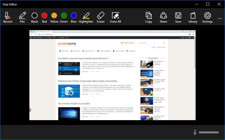 Скриншот в программе Microsoft Snip Editor