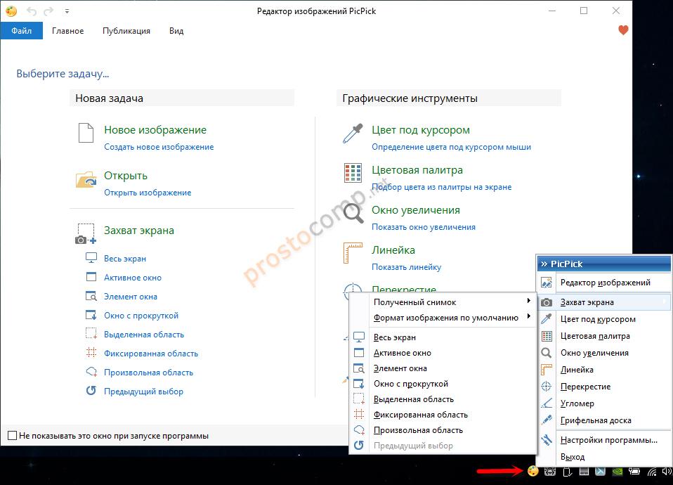 PicPick – сторонняя программа для скриншотов