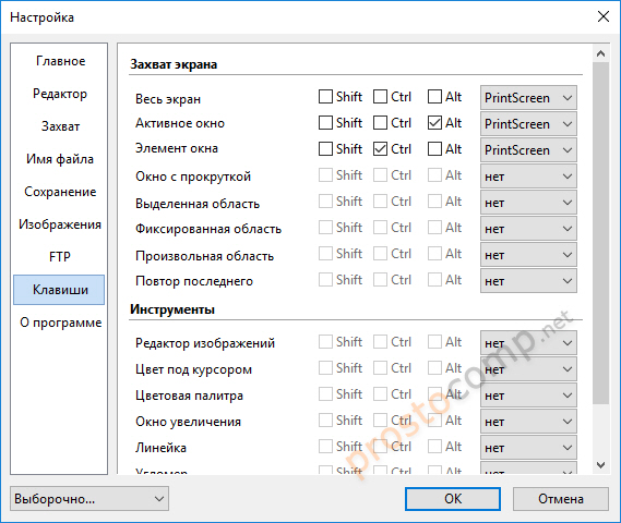 Настройка клавиш для захвата скриншота в PicPick