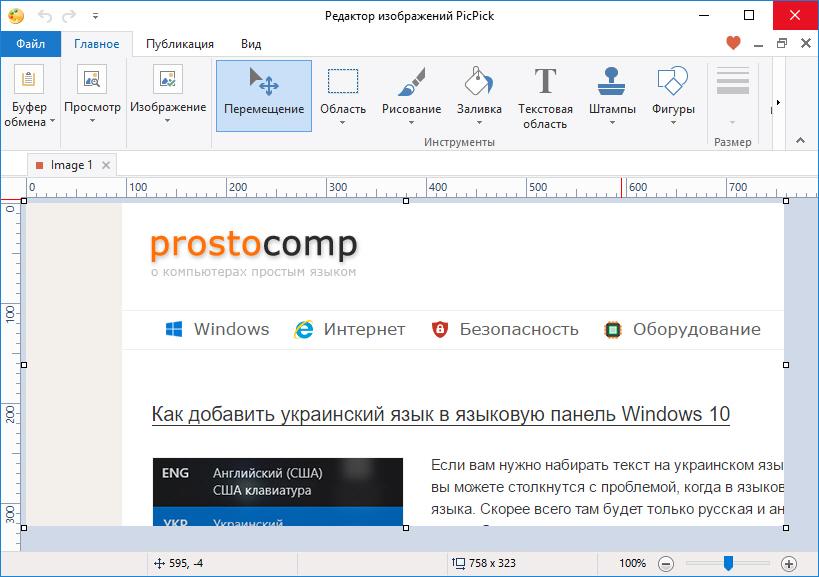 Скриншот через программу PicPick в Windows 10