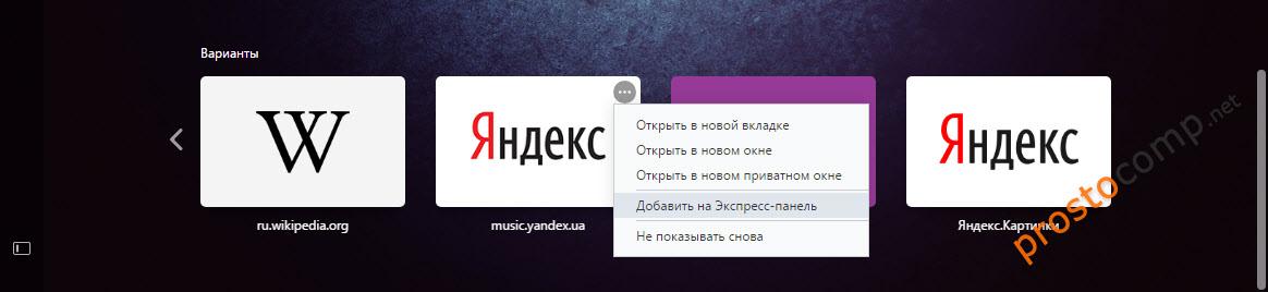 Настройки группы «Варианты» в Опера