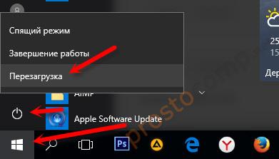 Не открывается BIOS в Windows 10
