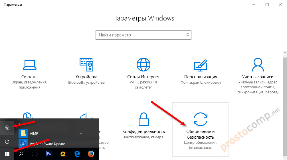 Сброс настроек Windows 10 через Параметры