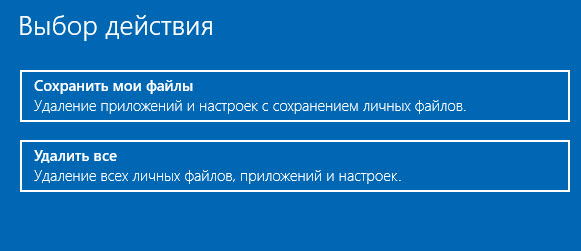 Варианты сброса Windows 10
