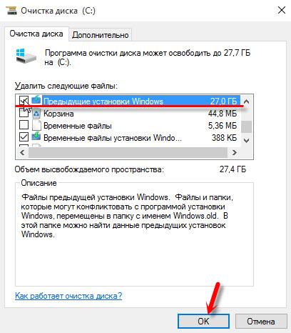 Удаляем папку Windows.old после сброса системы Windows 10
