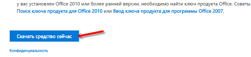 Загрузка Refresh Windows Tool с сайта Майкрософт