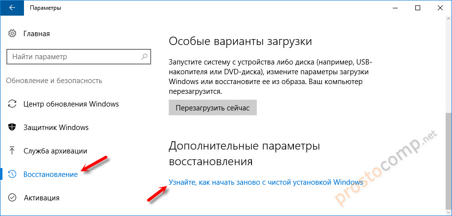 Как начать заново с чистой установкой Windows 10