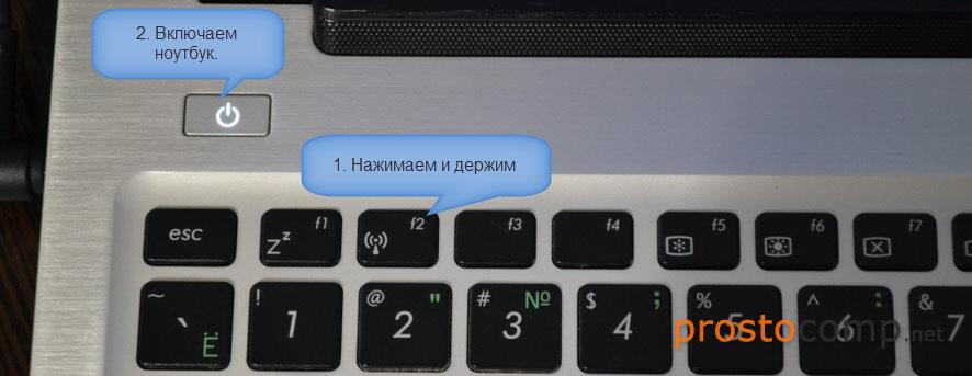 Клавиша для входа в БИОС ноутбука ASUS