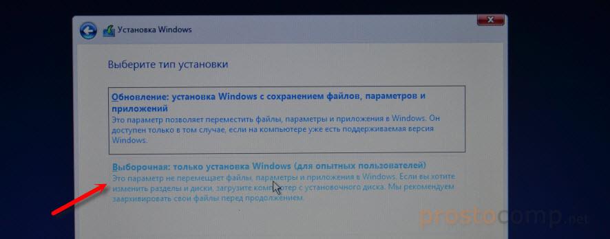 Тип установки Windows 10