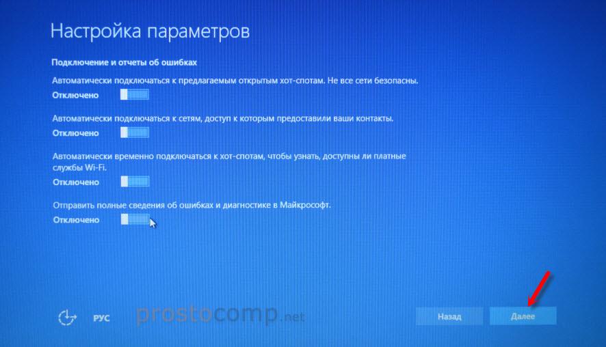 Отключение ненужных параметров Windows 10