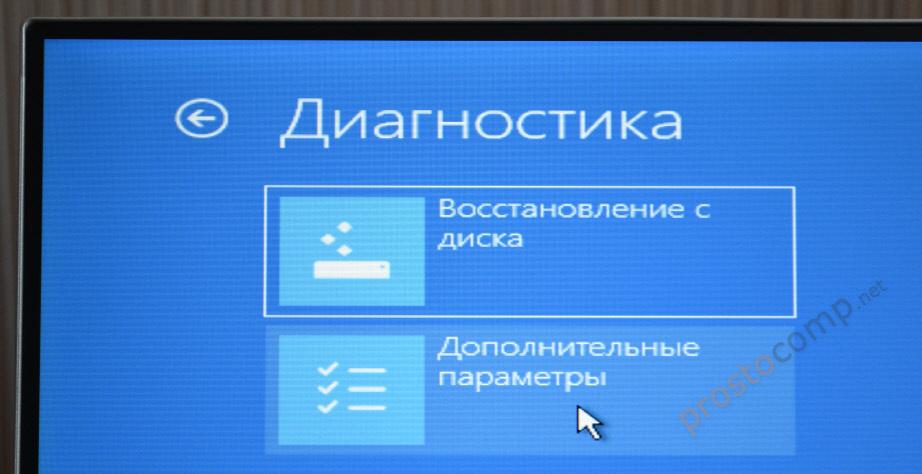 Дополнительные параметры восстановления системы.