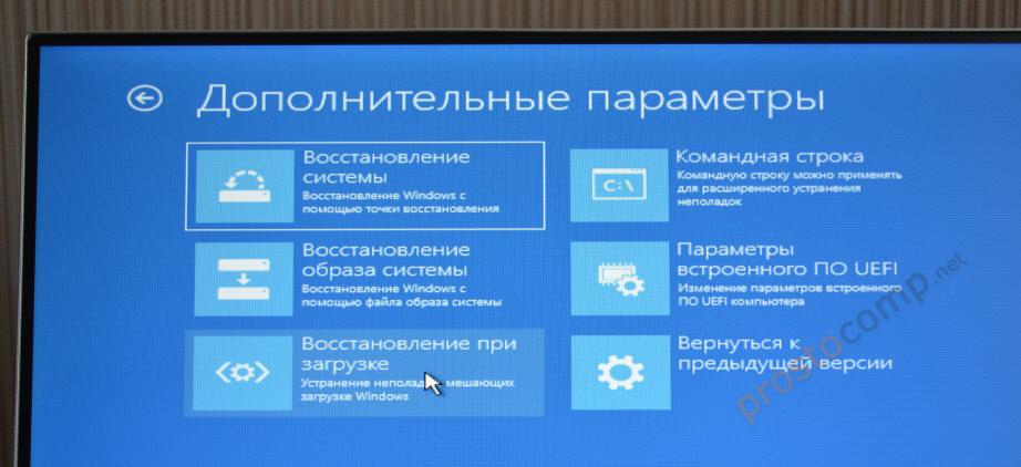 Восстановление запуска Windows 10 с диска/флешки