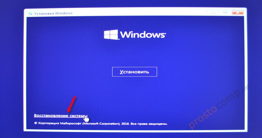 Запуск компьютер с диска для восстановления Windows 10