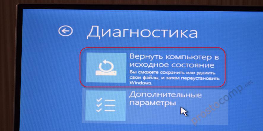 Сброс Windows 10 через BIOS