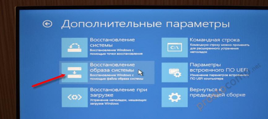 Восстановление образа системы Windows 10
