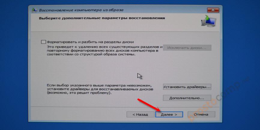 Восстановление Windows 10 из резервной копии