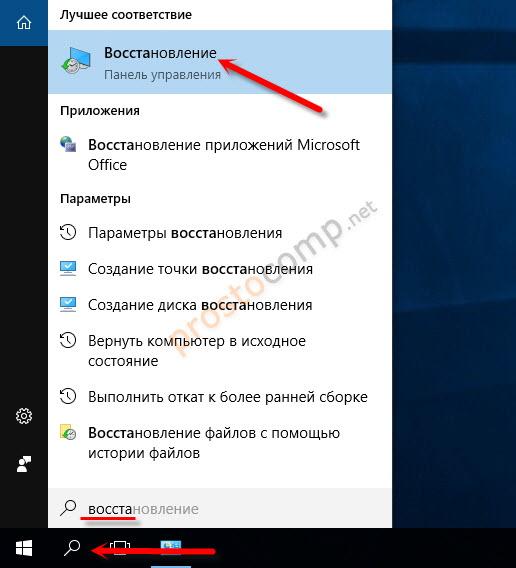 """Раздел """"Восстановление"""" в Windows 10"""