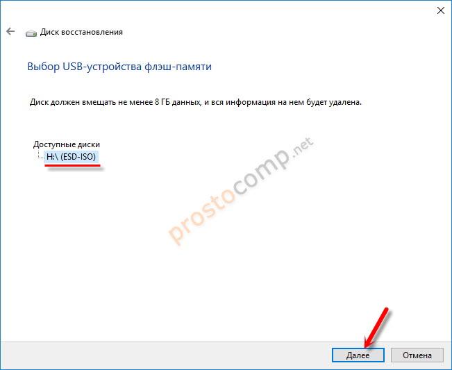 Выбор USB-накопителя для записи диска