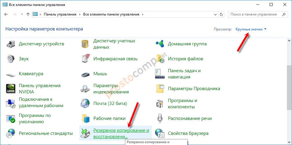 DVD диск восстановления Windows 10