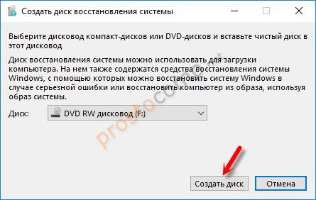 CD/DVD диск для восстановления Windows 10