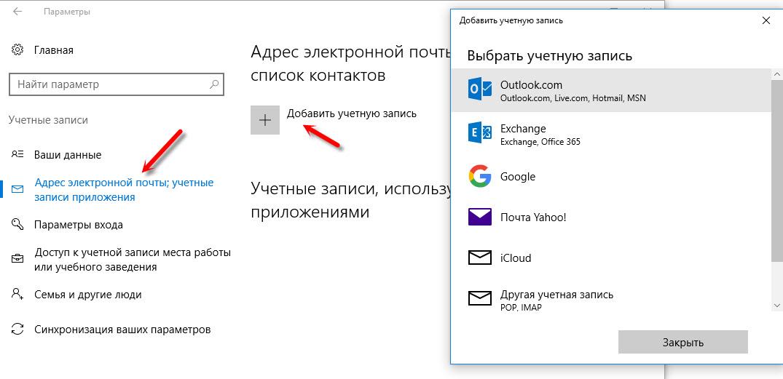 Настройка учетной записи Outlook в Windows 10