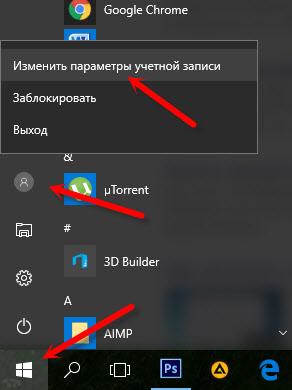 Настройки учетной записи в Windows 10