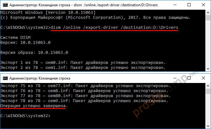 Простой способ сохранить все драйвера Windows 10 в папку