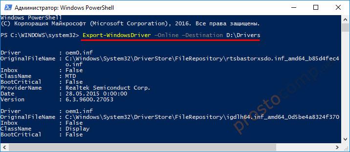 Резервная копия драйверов через Windows PowerShell